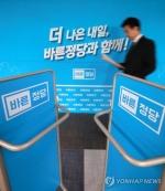 """""""한국당, 우리도 받아줘""""…속타는 바른정당 사무처 직원들"""