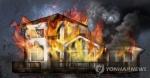 충남 논산 가구 창고서 불…9천800만원 피해
