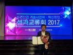 대전 향토기업 ㈜스페이드 보건산업진흥원장 표창 수상