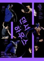 김용걸·김지영·최수진 등 춤꾼 6人이 건네는 이야기
