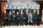김병국 목원대 제23대 총동문회장 취임