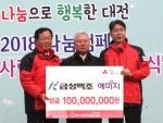 금성백조주택 '사랑의 온도탑 높이기' 1억원 쾌척