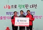계룡건설  '사랑의 온도탑 높이기' 1억원 쾌척