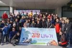 전자통신연구원 '사랑의 행복에너지' 전파