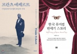 [신간] 프란츠 에케르트·한국 뮤지컬 반세기 스토리