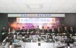 단양군 18억 투입… CCTV통합관제센터 구축