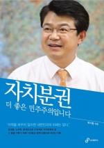아산시장, 자치분권 철학 책으로 만난다