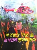 이수초 이호선 학생 불조심포스터 '최우수작'