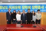 충남도 2017년 도비유학 장학생 장학증서 전달