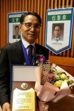 신철호 충북도 전략산업과장 '세계신지식인' 선정