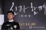 """'신과함께' 김용화 감독 """"원작과 비교 말고 영화 자체로 봐달라"""""""