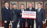 충북레미콘협동조합 이웃돕기 성금 2000만원 기탁