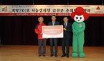 한국타이어 '희망 나눔 캠페인' 성금 1억 2천만원 전달