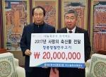 충북농협·청주축협 등 축산물 나눔행사 진행