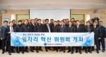 한국가스기술공사 '일자리 혁신위원회' 개최