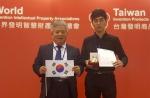 교통대 박정후 학생 '국제발명디자인박람회' 금상