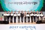 전북은행 '제6회 교육기부 대상' 장관상 수상