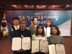 청주대 '한·중 청소년 교류지원사업'서 여가부 장관상 수상