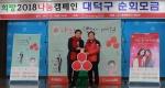 대전공동모금회 '희망 나눔캠페인' 대덕구 순회모금