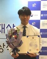 호서대 황민호 학생 '2017 대한민국 인재상' 수상