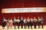 병무청 행복나누리 아동복지 유공 복지부장관상 수상