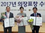 민주평통 공주시협의회, 이용구·임흔구·조관행 대통령표창