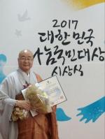 """불교교육대 석인경 학장 """"소외이웃 살피는 수호천사로…"""""""