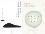 [신간] 인문학을 좋아하는 사람들을 위한 불교수업