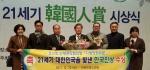 조선희 단양군의장 21세기 대한민국을 빛낸 한국인상