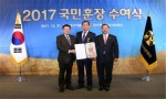 김영문 민주평통 대전서구협의회장 목련장 수상