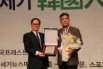 천안시의회 전종한 의장 대한민국을 빛낸 한국인상