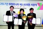 김영주·임병운·이숙애 의원 충북도의회 베스트의원상