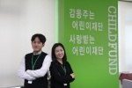 """초록우산 어린이재단 임순경·장우석 대리 """"아이들에게 희망을 주는 것은 우리 모두의 일 입니다"""""""