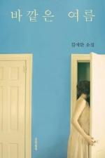 [베스트셀러] 김애란 소설집 '바깥은 여름', 연말 독자 관심 끌어