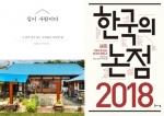 [신간] 집이 사람이다·한국의 논점 2018