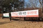 [르포] 대전교도소 이전지 방동 가보니…조용한 시골마을 '뒤숭숭'