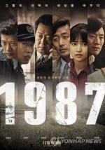 영화 '1987' 해외 관객 만난다…북미·대만·호주 등 개봉