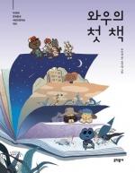 [아동신간] 와우의 첫 책·크로노스 수학탐험대