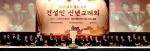 [알림] 2018 대전·세종·충남 건설인 신년교례회