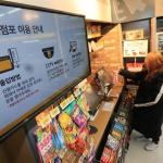 영세 중소기업에 더 뼈아픈 최저임금 인상