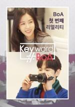 보아 컴백 초읽기…리얼리티 예능 '키워드#보아' 시작