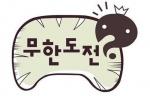 '무한도전' 멤버 변천사…키워드는 6인 체제·게스트