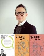 한국영상대 박석환 교수 '웹툰콘텐츠 플랫폼' 발간