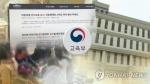 """교육부 """"'유치원 영어교육 금지' 혼란, 이유 막론하고 죄송"""""""