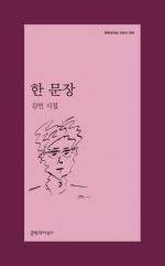 [신간] 한 문장·그대에게 연을 띄우며