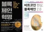 [베스트셀러] 가상화폐 열풍에 블록체인 관련 도서 관심도 커져