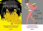 매력적인 캐릭터 '시라이시 가오루' 미스터리 2편
