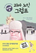 한국에 온 핀란드 '괴짜 노인 그럼프'…소설 출간