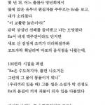 """최영미 시인 """"문단 성폭력 일상화…수십명에게 성추행당해"""""""