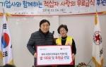 부여 세명기업사, 사랑의 쌀·후원금 전달식